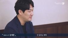 믿고 듣는 비올리스트, 김세준