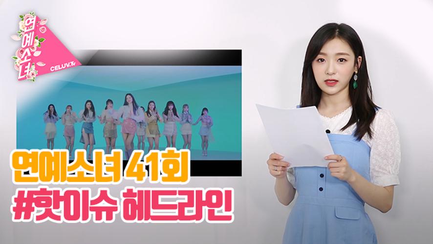 [ENG SUB/연예소녀] EP41. 핫이슈 헤드라인 (Celuv.TV)