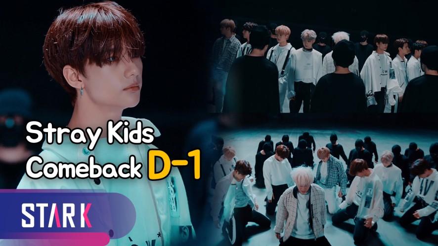 스트레이 키즈 컴백 D-1, 강렬함과 에너지 폭발 (D-1 to Stray Kids comeback, revealing  title teaser)