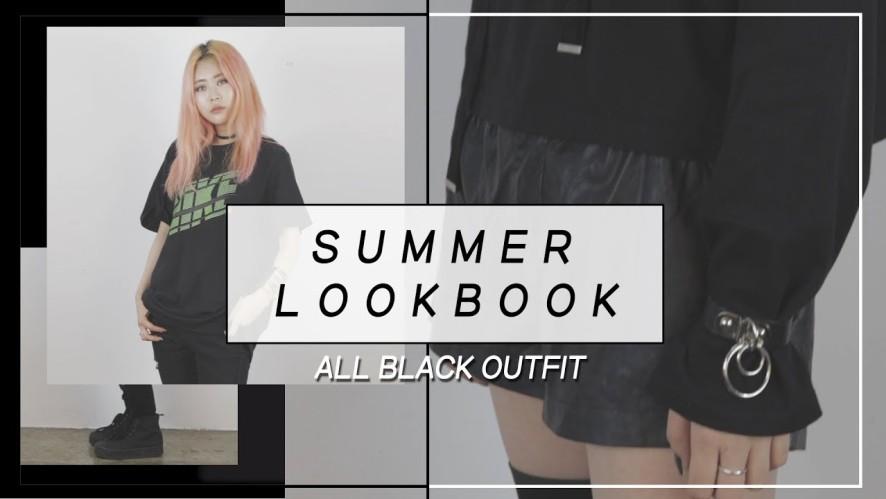 EUNBI✟ SUMMER BLACK LOOKBOOK 여름코디 여름룩북 올블랙 패션  EUNBI 은비
