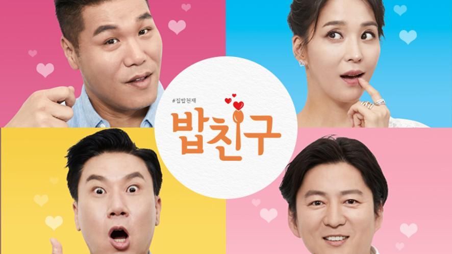 #집밥천재 <밥친구> 제작발표회