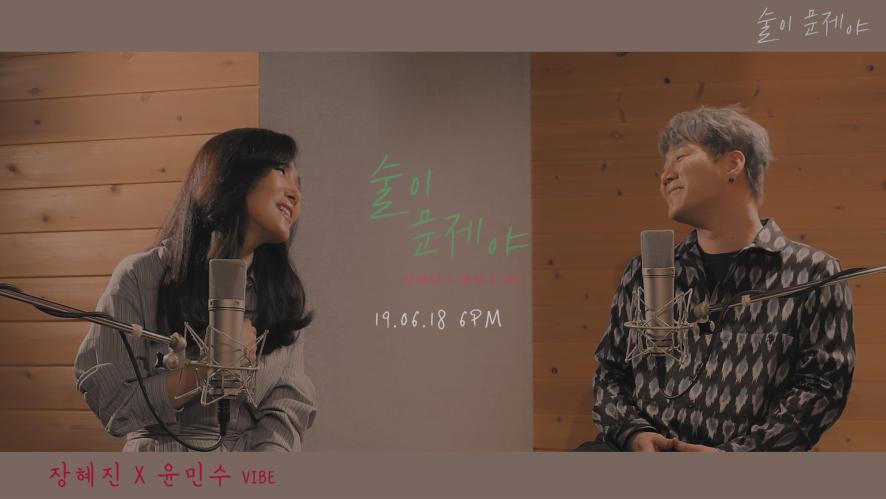 장혜진, 윤민수(바이브) - '술이 문제야' Special LIVE Teaser