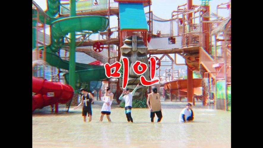 [동키즈] 미인 뮤직비디오 (ft. 안무 영상)