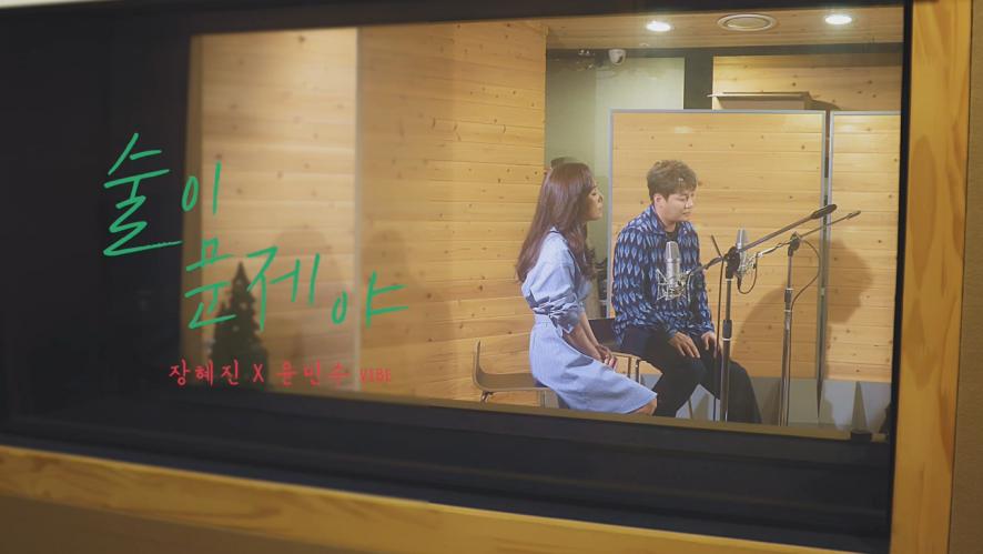 [바이브] 장혜진, 윤민수(바이브) '술이 문제야(Drunk On Love)' Special LIVE