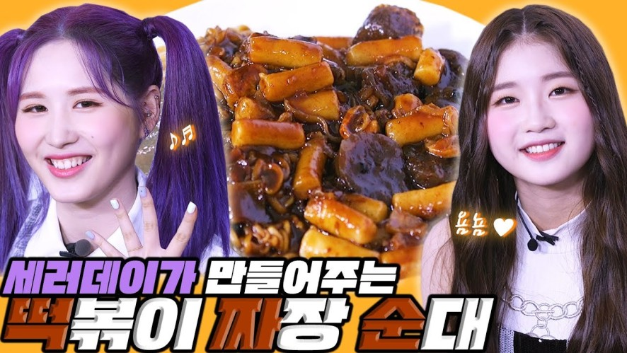 [ENG sub] 과즙미 뚝뚝🍋💦 세러데이💛가 소개하는 '떡짜순' 레시피