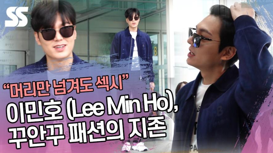 이민호(Lee Min Ho), 꾸안꾸 패션의 지존 (인천공항)