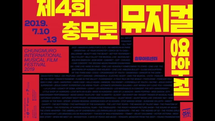 (예고) '중구난방: 관객이 묻고 CHIMFF가 답하다' V라이브 (Preview) 'CHIMFF 2019 Round Table Talk: Junggu-Nanbang' VLIVE