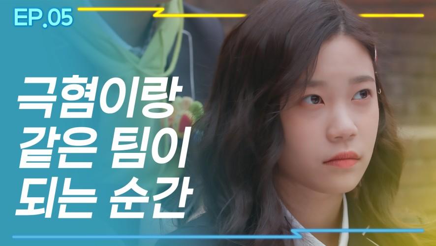 [시즌4 댄스넘버피프틴]_EP.05   극혐이랑 같은 팀이 되는 순간