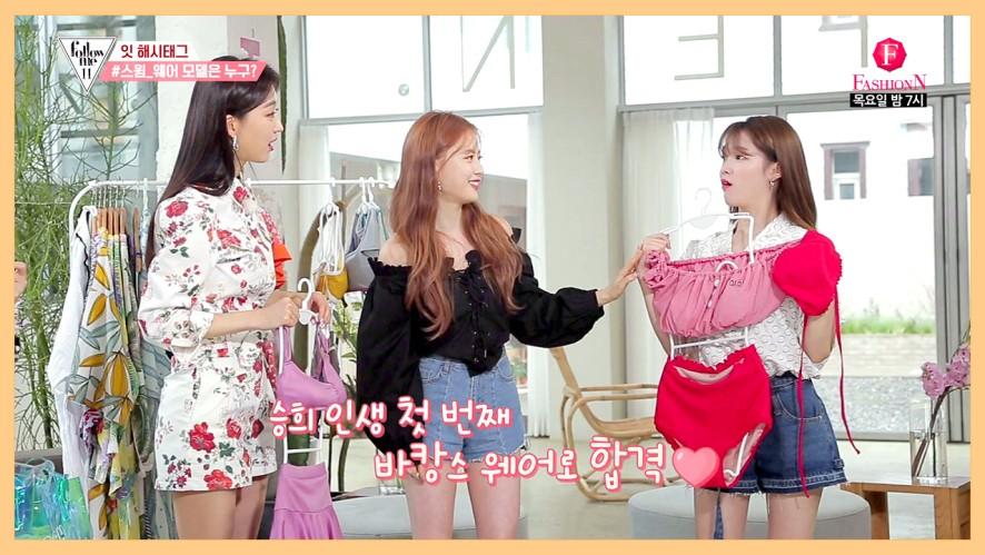 (잇 해시태그) 언니들이 골라 준 승희 첫 바캉스 룩♡! <팔로우미11> 9회