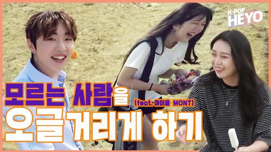 [영업돌] 아이돌이 모르는 사람한테 치명적인 척하고 팬 만들기(feat. MONT)