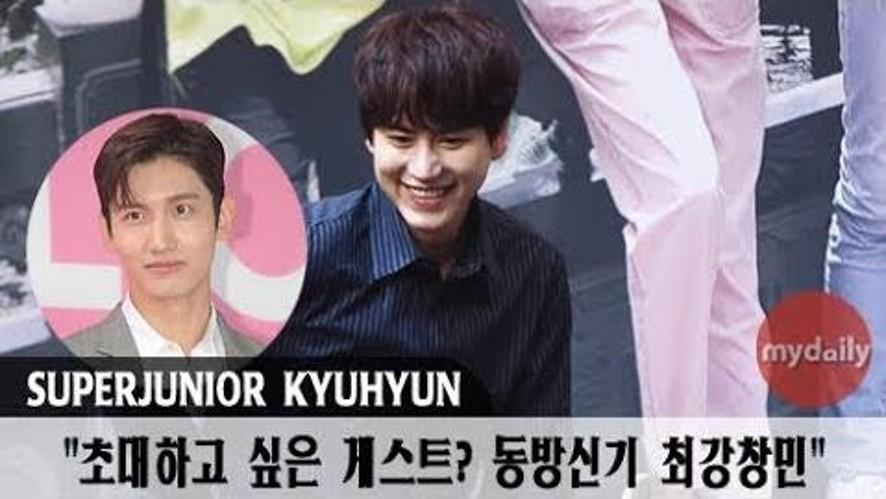 "[Super Junior KYUHYUN] ""초대하고 싶은 게스트? 최강창민"""
