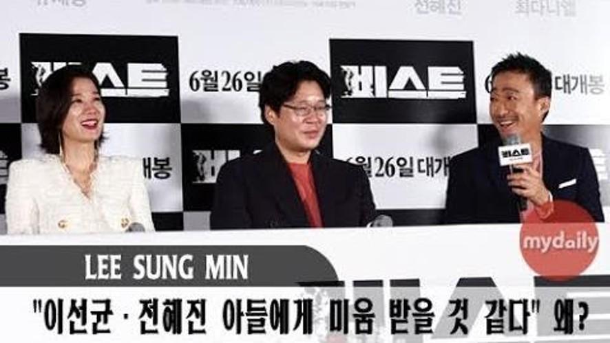 """[이성민:Lee sung min] """"이선균-전혜진 부부 아들에게 미움받을 것 같다, 왜?"""""""