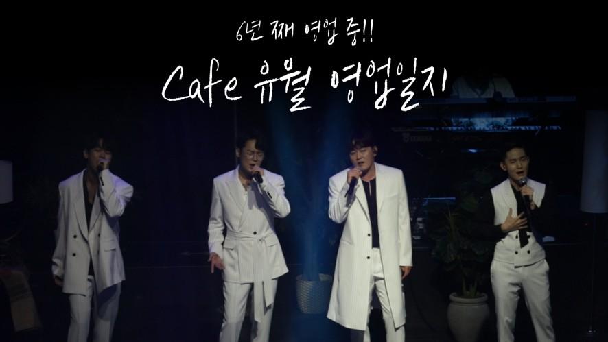 [노을] 개업 6주년 'Cafe 6월' 소극장 콘서트 비하인드ㅣNOEL Concert Behind