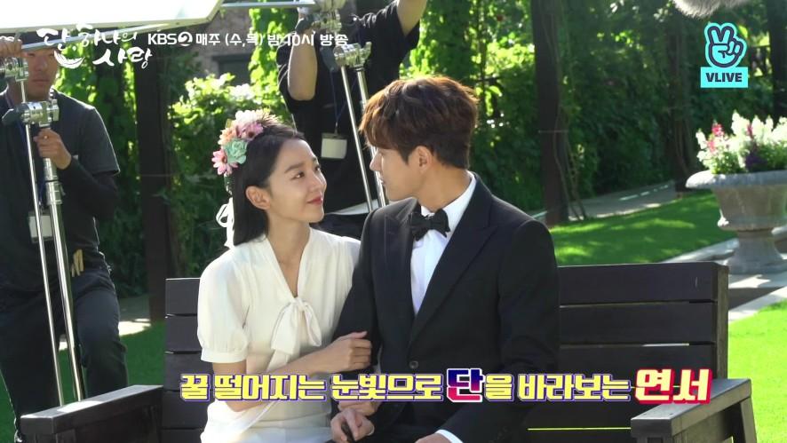 [메이킹] <단, 하나의 사랑> 잠시 후 KBS2 밤 10시 방송! 혜선♡명수는 티키타카 중! 설렘 가득한 맘으로 오늘 밤 본방사수!