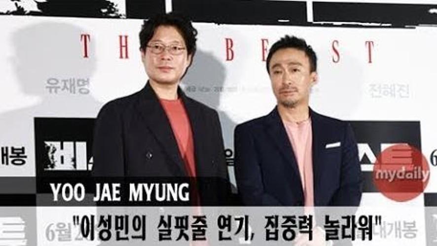"""[유재명:Yoo Jae Myung] """"이성민, 실핏줄 연기 놀라워"""""""