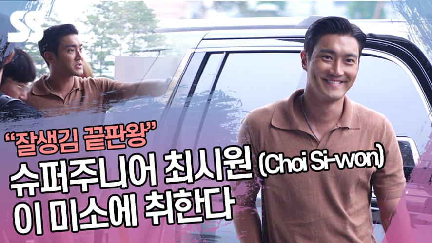 슈퍼주니어 최시원 (Choi Siwon), 이 미소에 취한다 '잘생김 끝판왕' (김포공항)