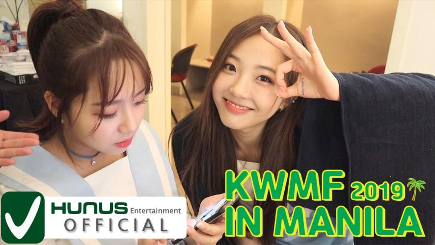 블리숑타임 #15 마닐라 공연 비하인드! | KWMF 2019 IN MANILA BEHIND!