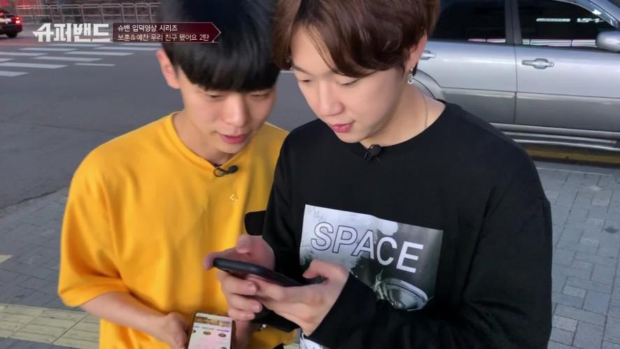 [슈밴 입덕영상] 보훈 & 예찬 우리 친구 됐어요 2탄