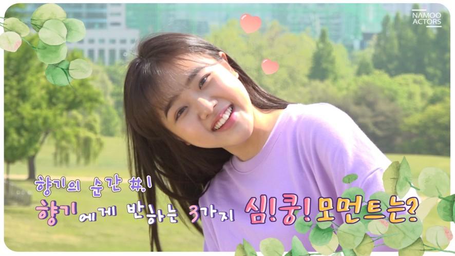 [김향기] 푸르른 여름엔, 청량한 향기와 함께 #향기의순간 (Kim Hyang Gi)