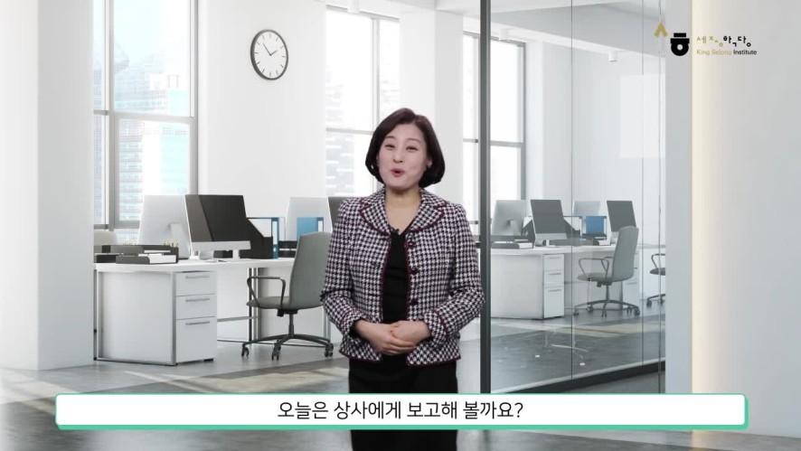"""[Tiếng Hàn kinh doanh 1] 1-12 """"보고""""  Part2 도입(giới thiệu) 출처: 세종학당재단"""