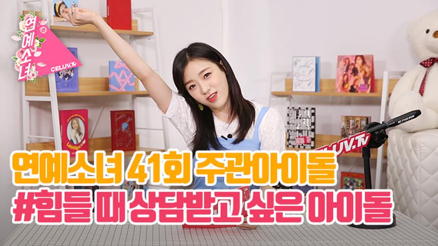 [ENG SUB/연예소녀] EP41. 주관아이돌 - 힘들 때 상담 받고 싶은 아이돌 (Celuv.TV)