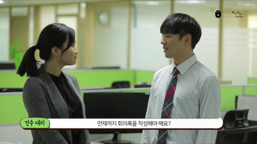 """[Tiếng Hàn kinh doanh 1] 1-12 """"보고"""" Part2 말해봅시다(Nói) 출처:세종학당재단"""