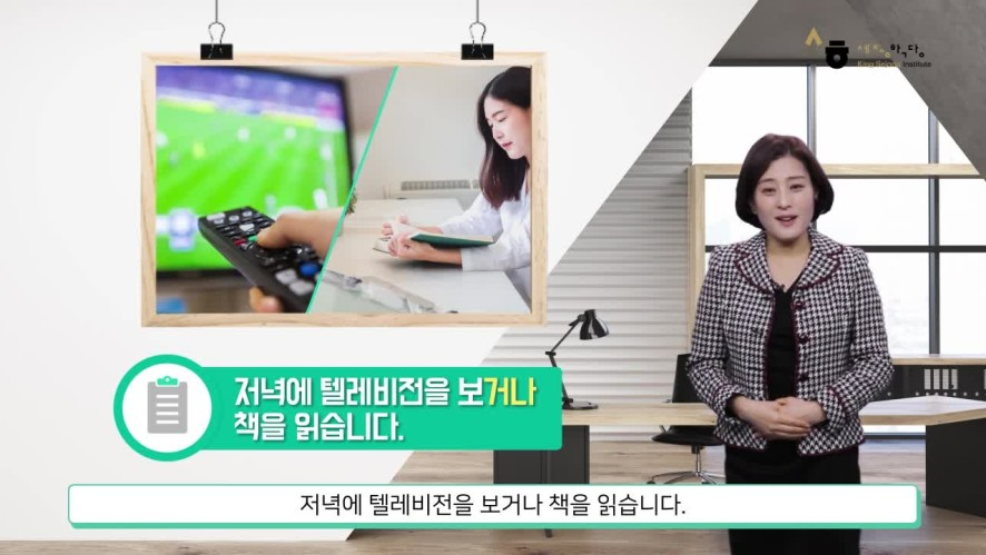 """[Tiếng Hàn kinh doanh 1] 1-12 """"보고"""" Part1 문법(Ngữ pháp) 출처:세종학당재단"""