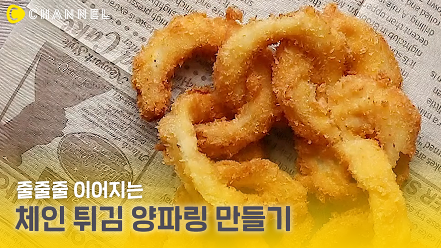 chain fried onion rings💕