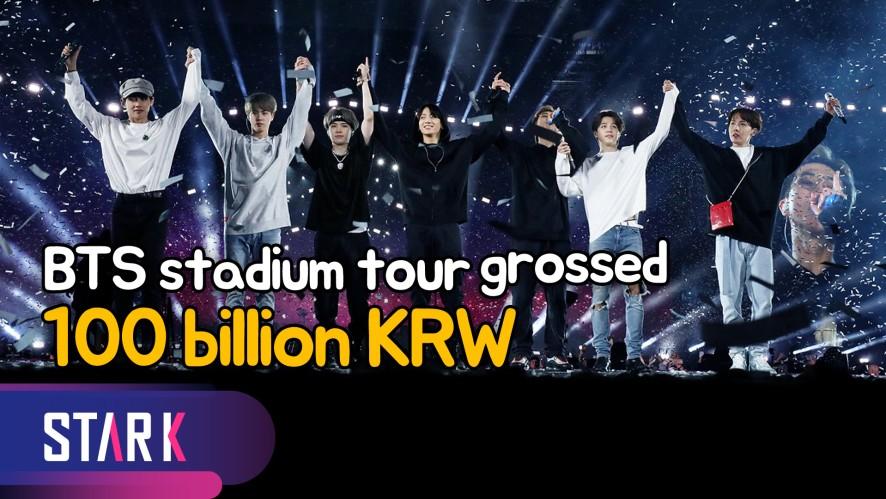 방탄소년단, 스타디움 투어 수익 1000억 (BTS stadium tour grossed 100 billion KRW)