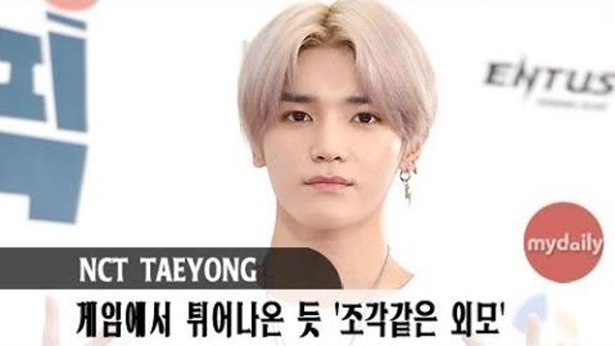 [NCT TAEYONG] '게임에서 튀어나온 듯한 외모'