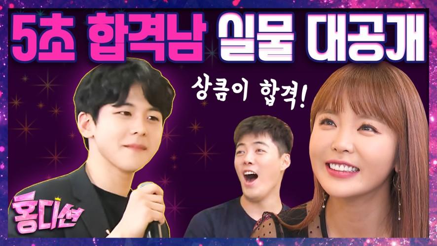 홍진영을 춤추게 한 존잘 도전자. 여기가 트로트 맛집인가요? <홍디션> 6회