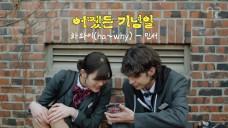 [어쨌든 기념일 Anniversary Anyway OST / Official MV] 하와이(ha~why) - 민서 Minseo