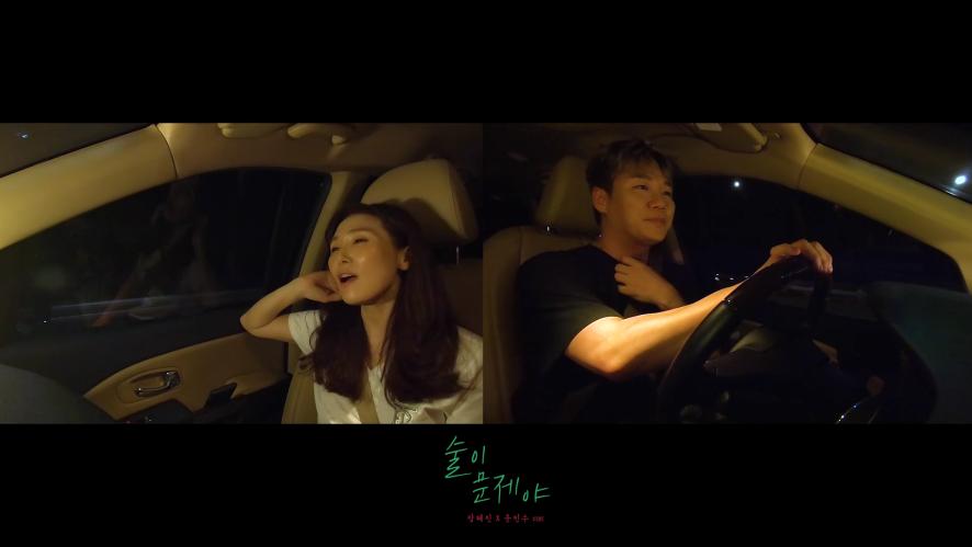 장혜진, 윤민수(바이브) - '술이 문제야' 차안 LIVE
