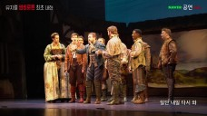 [다시보기] 뮤지컬 <썸씽로튼 최초내한> 프레스콜 / Musical 'SOMETHING ROTTEN' Press Call