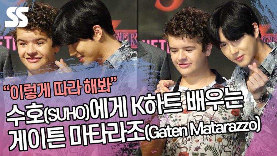수호(SUHO)에게 K하트♥ 배우는 게이튼 마타라조(Gaten Matarazzo)