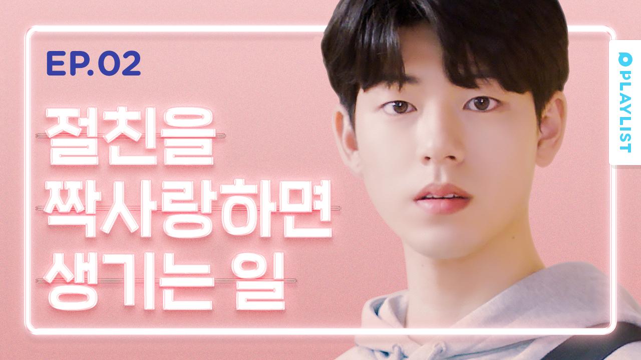 짝사랑 숨기면서 짝사랑하는 법 [연플리 시즌4] - EP.02