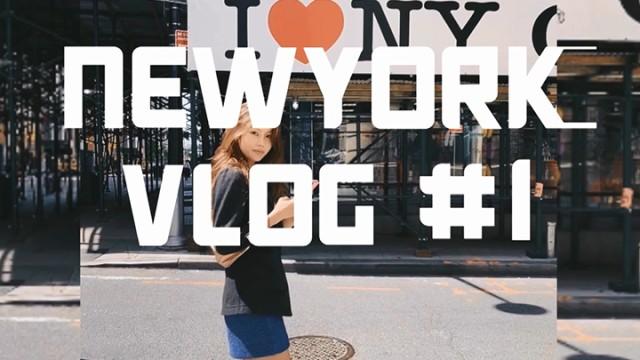 [허은정] NEW YORK VLOG #1 (TEASER)