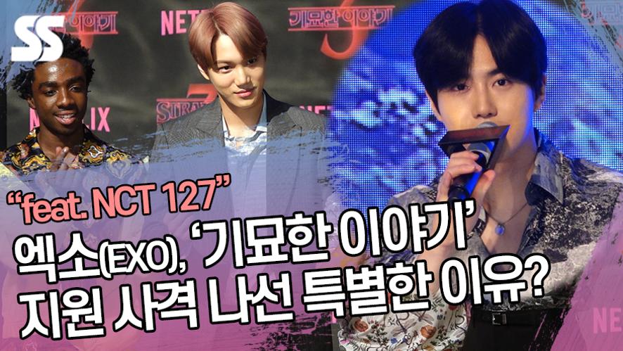 엑소 수호-카이(EXO), '기묘한 이야기3' 지원 사격 나선 이유(feat. NCT 127)