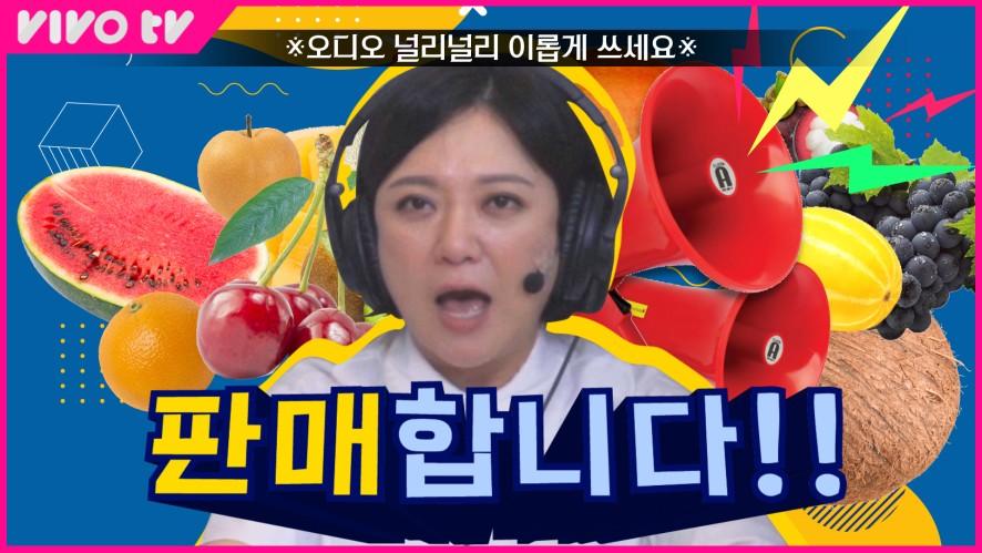 송은이, 김숙 과일 트럭장사 소리 무료 배포합니다📣 | 송은이 김숙의 비밀보장