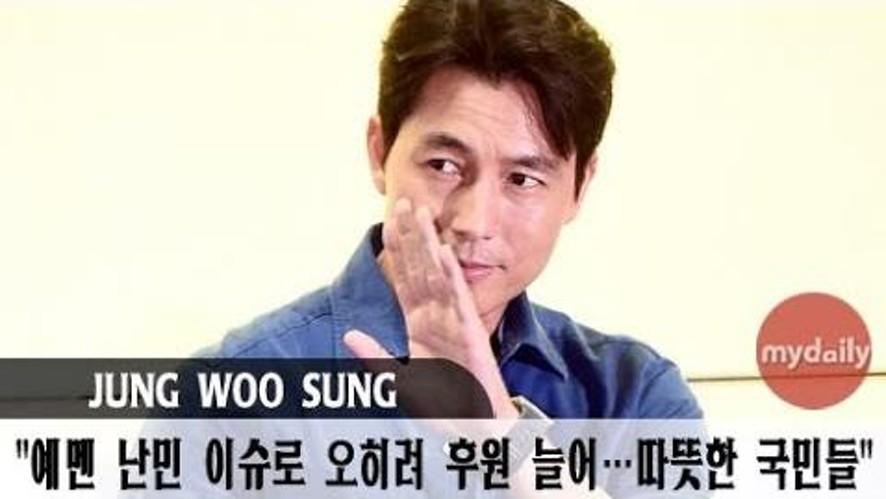 """[정우성:Jung Woo Sung] """"난민 이슈로 후원 늘어…따뜻한 국민들"""""""