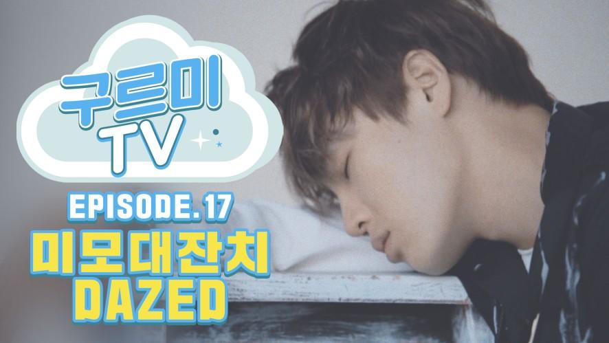 [구르미TV] EP.17 DAZED 화보 촬영 현장 스케치