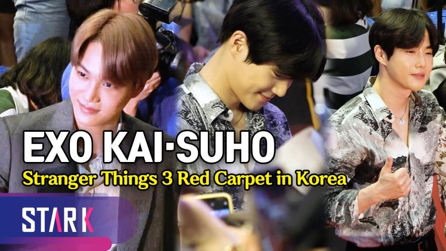 엑소 카이·수호, 월드 스타의 레드카펫 (EXO KAI·SUHO, 'Stranger Things 3' Red Carpet in Korea)