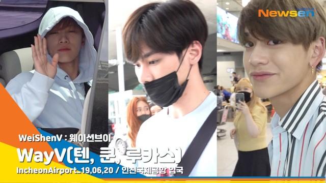 웨이션브이(WayV), 피곤해도 햇살 꽃미소 (공항패션)[뉴스엔TV]