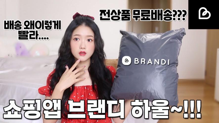 ❤️이벤트❤️전상품 무료배송…??쇼핑앱 브랜디 하울~!!!