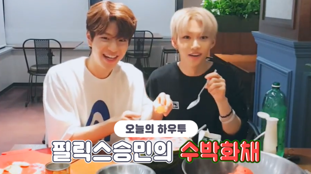 [V PICK! HOW TO in V] 필릭스승민의 수박화채🍉 (HOW TO MAKE FELIX&SEUNGMIN's Watermelon Salad)