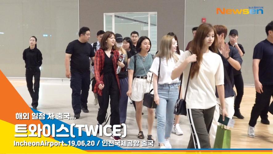 #1) 트와이스(TWICE), 소풍가는 소녀들처럼 '해맑게'(공항패션)[뉴스엔TV]
