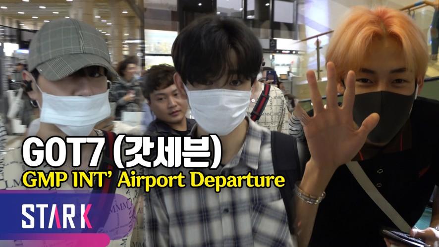 갓세븐, 다 가려도 멋짐 폭발 (GOT7, 20190620_GMP INT' Airport Departure)