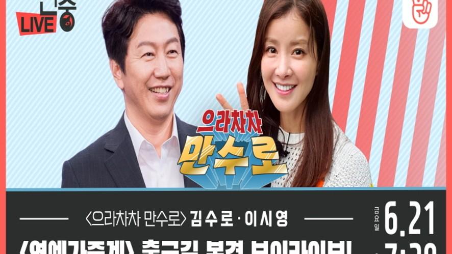 김수로 이시영 KBS 출근길 feat.연예가중계x으라차차만수로