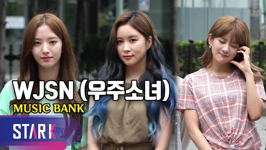 우주소녀 출근, 상큼한 여름 요정들 (WJSN, MUSIC BANK)