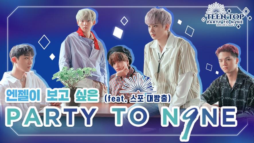 엔젤이 보고 싶은 PARTY TO.N9NE (feat. 스포 대방출)